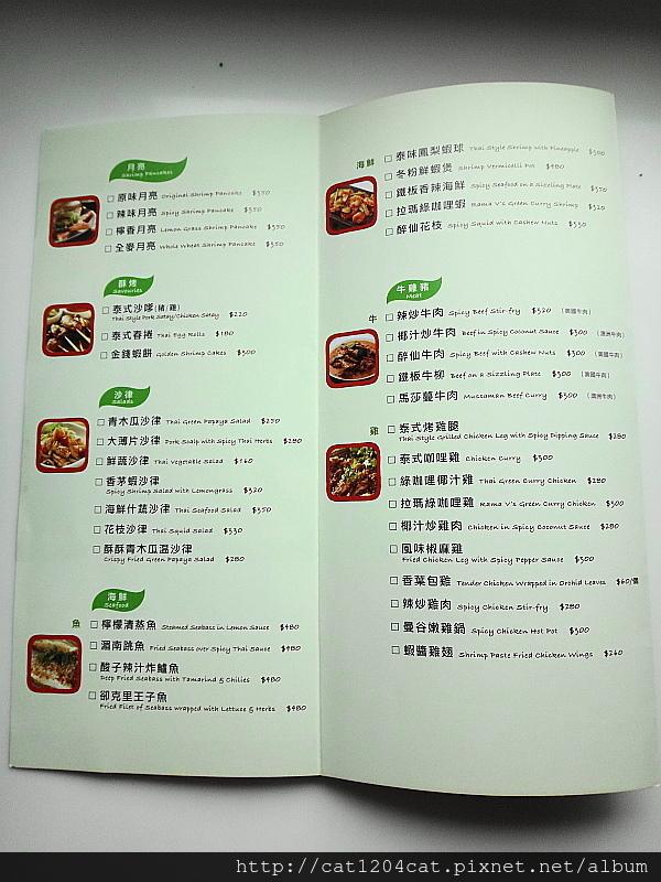 瓦城-菜單9.JPG