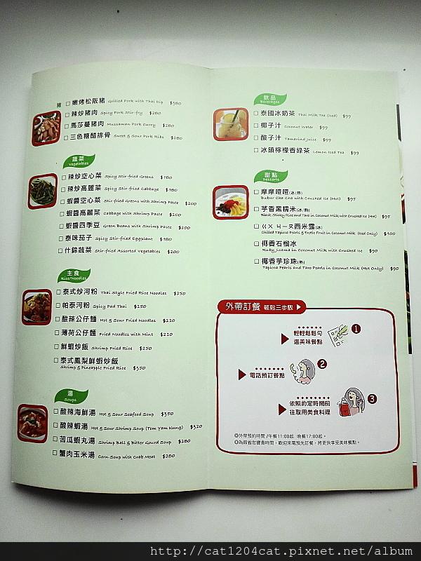 瓦城-菜單10.JPG