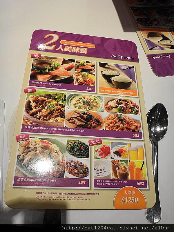瓦城-菜單11.JPG