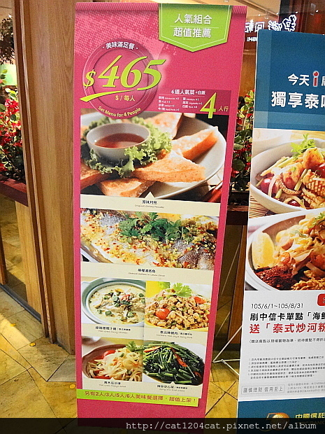 瓦城-菜單12.JPG