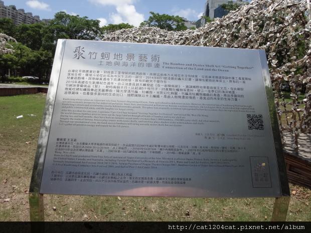 聚竹蚵地景藝術1.JPG