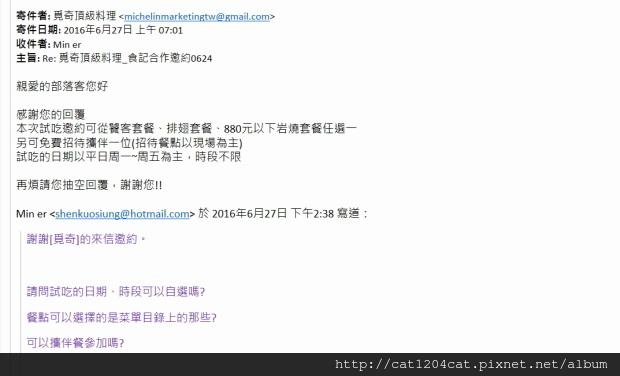 覓奇-試吃邀約e-mail.JPG
