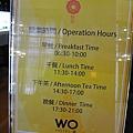 Hotel窩-營業時間1.JPG