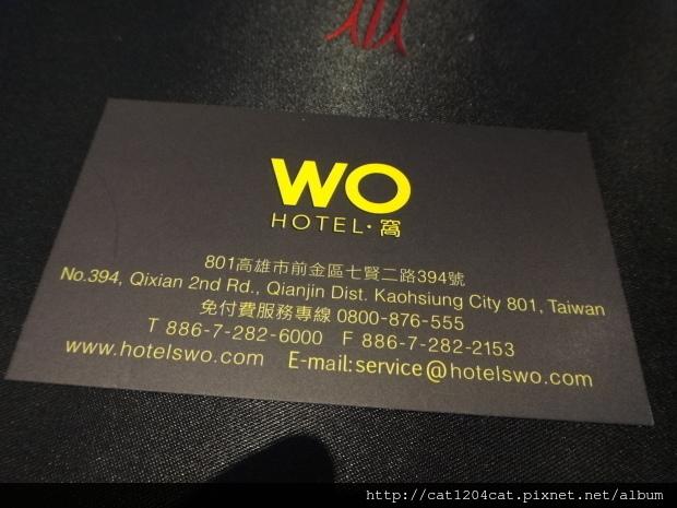 Hotel窩-名片1.JPG