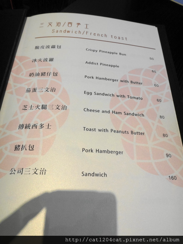 Hotel窩-菜單1.JPG