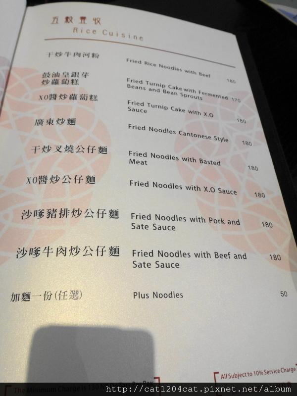 Hotel窩-菜單3.JPG