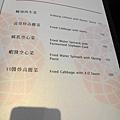 Hotel窩-菜單7.JPG
