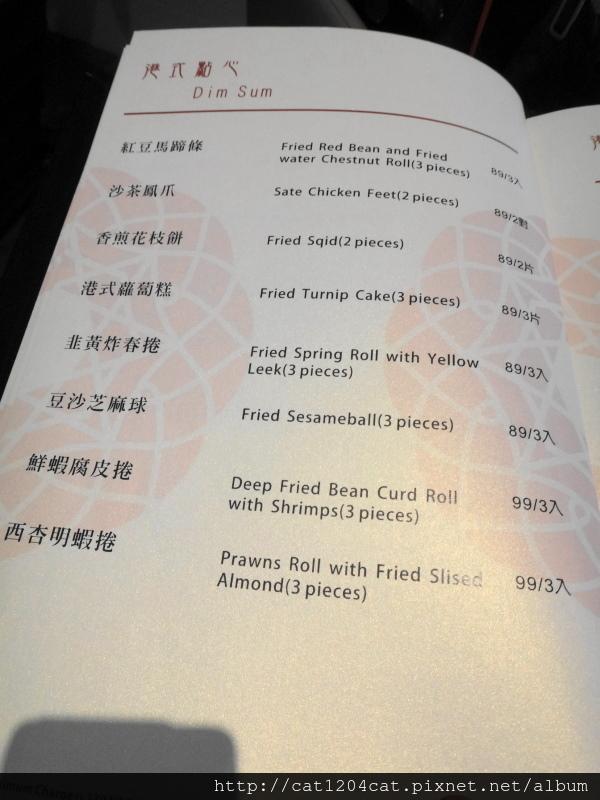Hotel窩-菜單8.JPG
