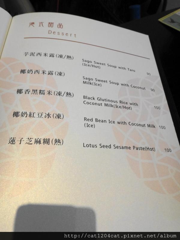Hotel窩-菜單11.JPG
