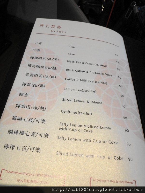 Hotel窩-菜單12.JPG