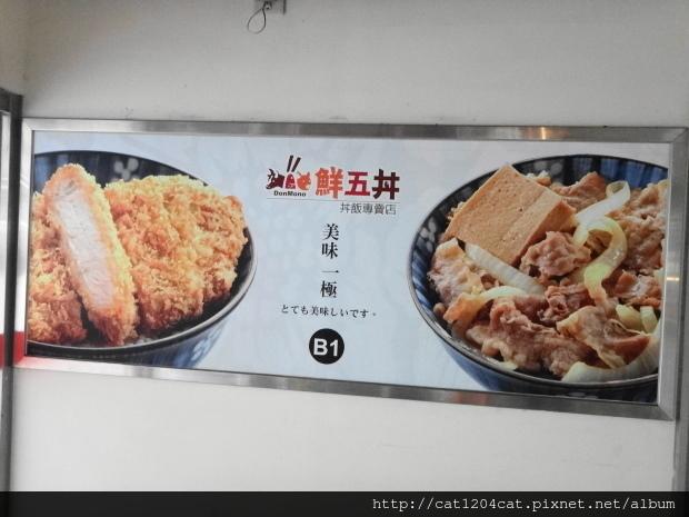 鮮五丼-招牌.JPG