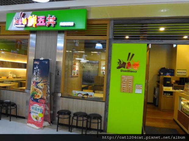 鮮五丼-招牌1.JPG
