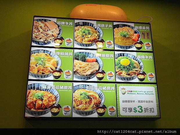 鮮五丼-菜單.JPG