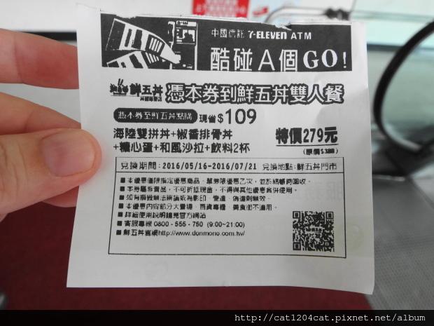 鮮五丼-酷碰卷.JPG