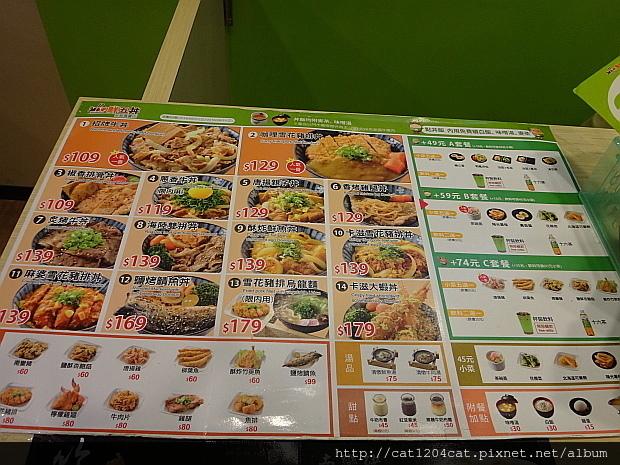 鮮五丼-菜單1.JPG