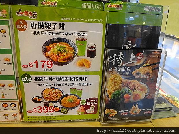 鮮五丼-菜單3.JPG