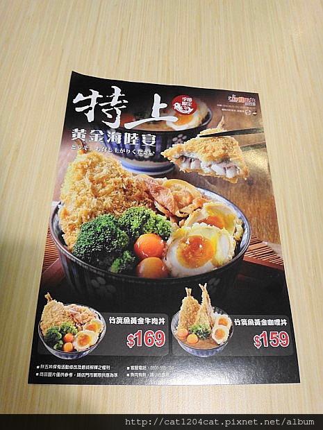 鮮五丼-DM1.JPG