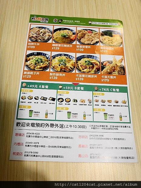 鮮五丼-DM2.JPG