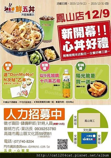 鮮五丼-DM3.jpg
