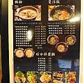 鍋濤-菜單3.JPG