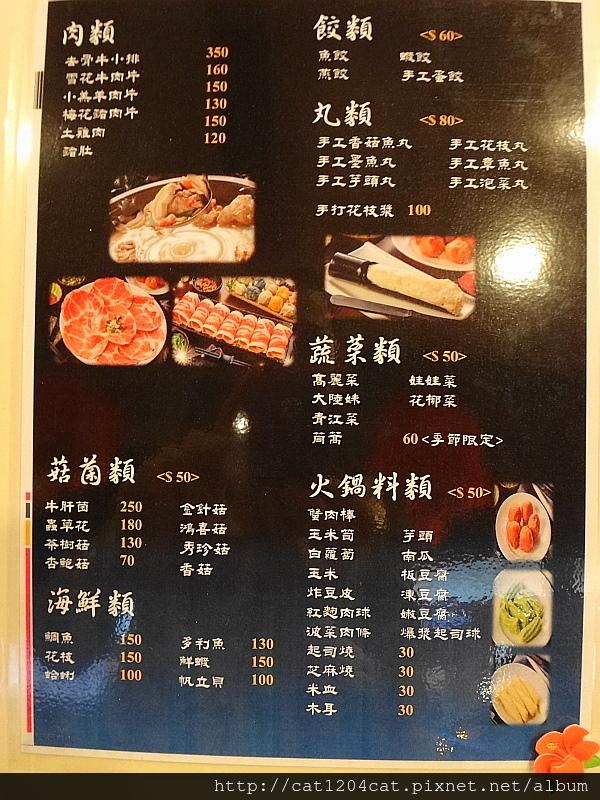 鍋濤-菜單4.JPG