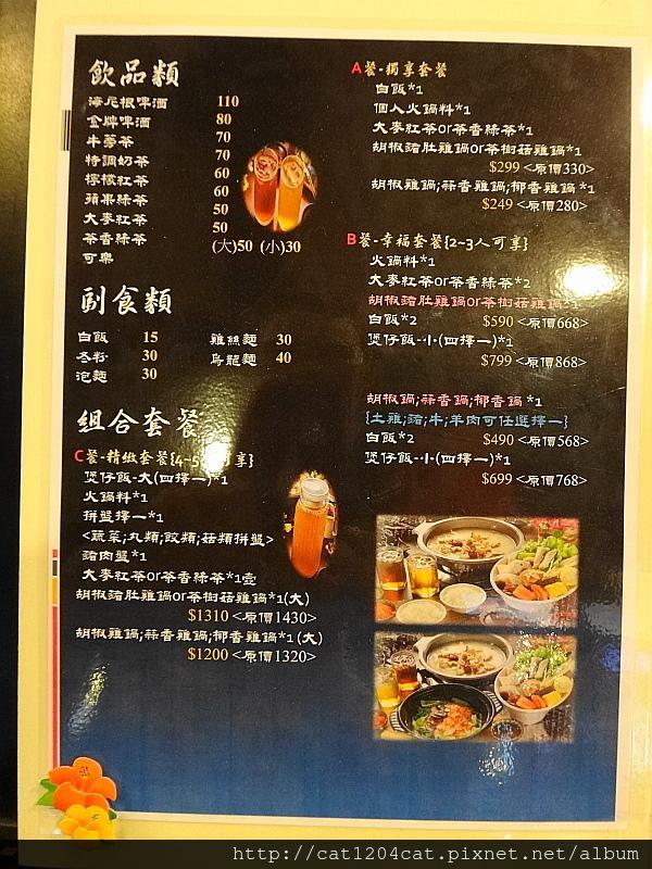 鍋濤-菜單5.JPG