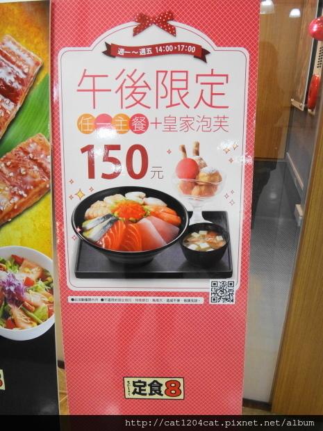 定食8-優惠1.JPG