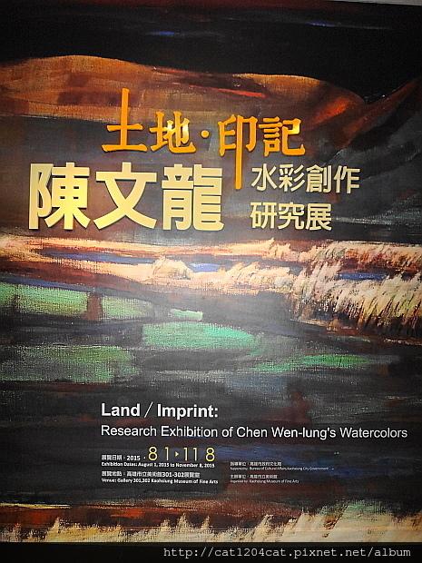 高美館畫展5.JPG