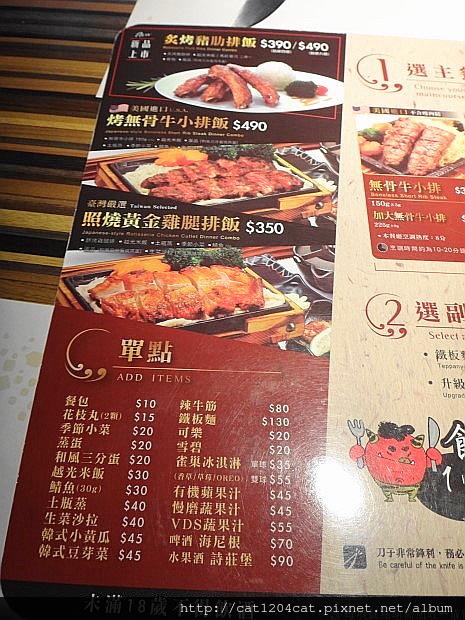 赤鬼-菜單2.JPG