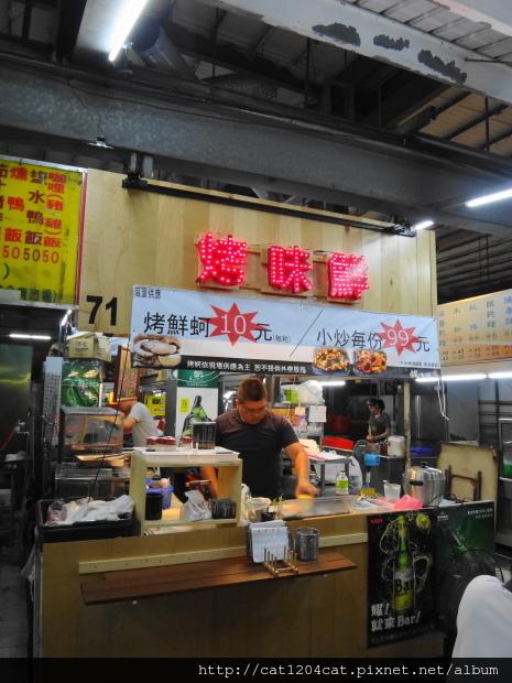 烤味鮮-招牌1.JPG