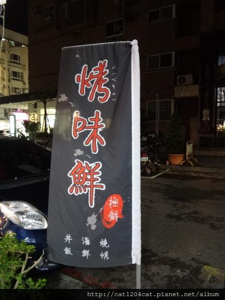 烤味鮮-招牌4.JPG