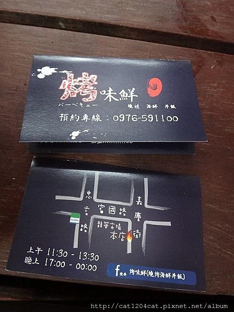 烤味鮮-名片1.JPG