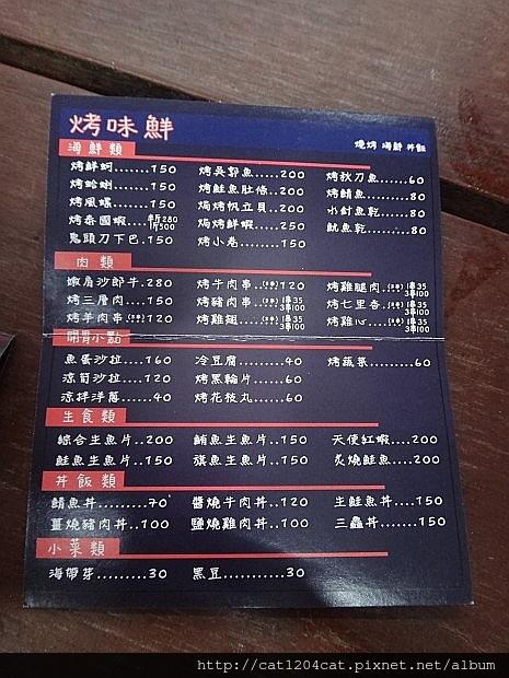 烤味鮮-名片2.JPG