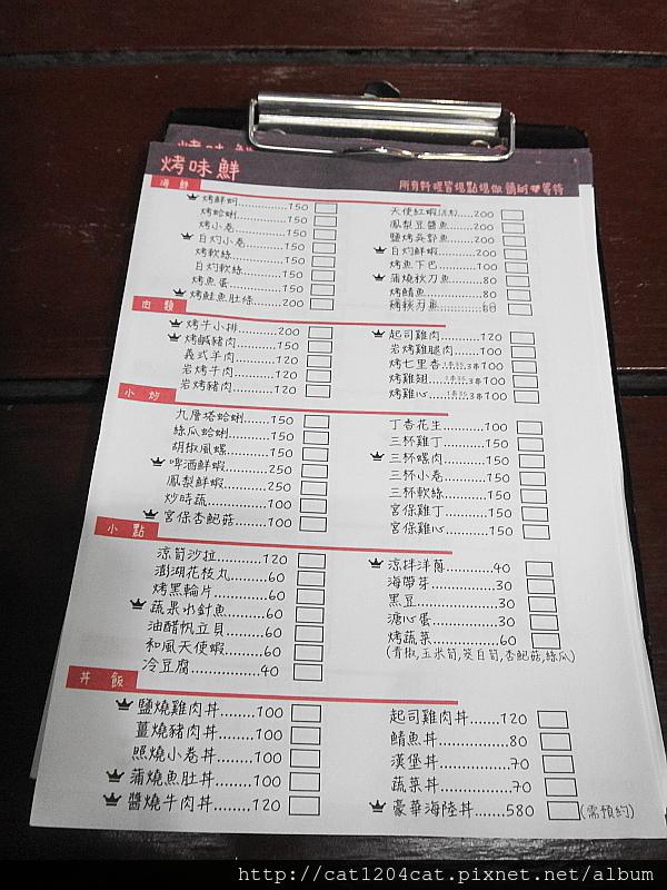 烤味鮮-菜單.JPG