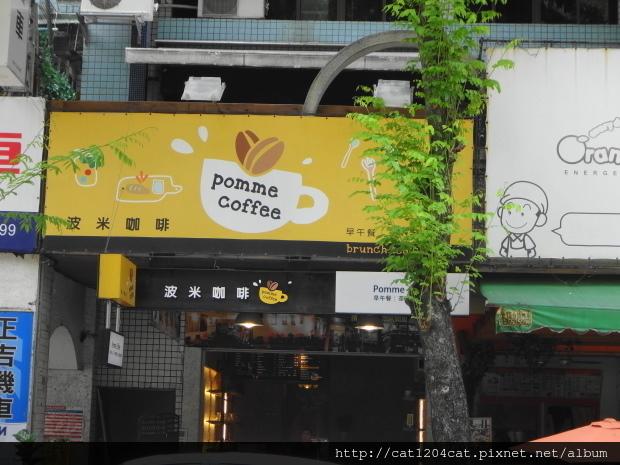 波米咖啡-招牌1.JPG