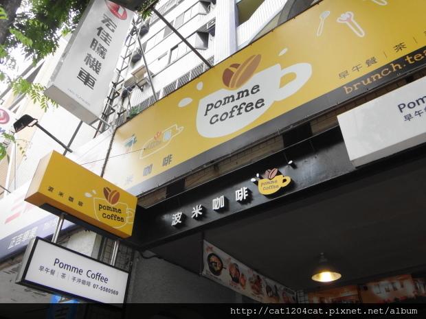 波米咖啡-招牌2.JPG