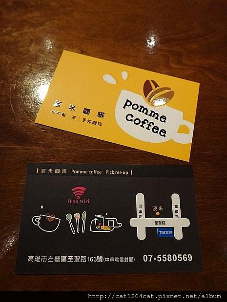 波米咖啡-名片.JPG