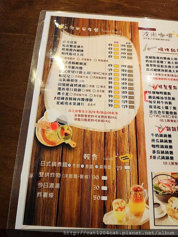 波米咖啡-菜單1.JPG