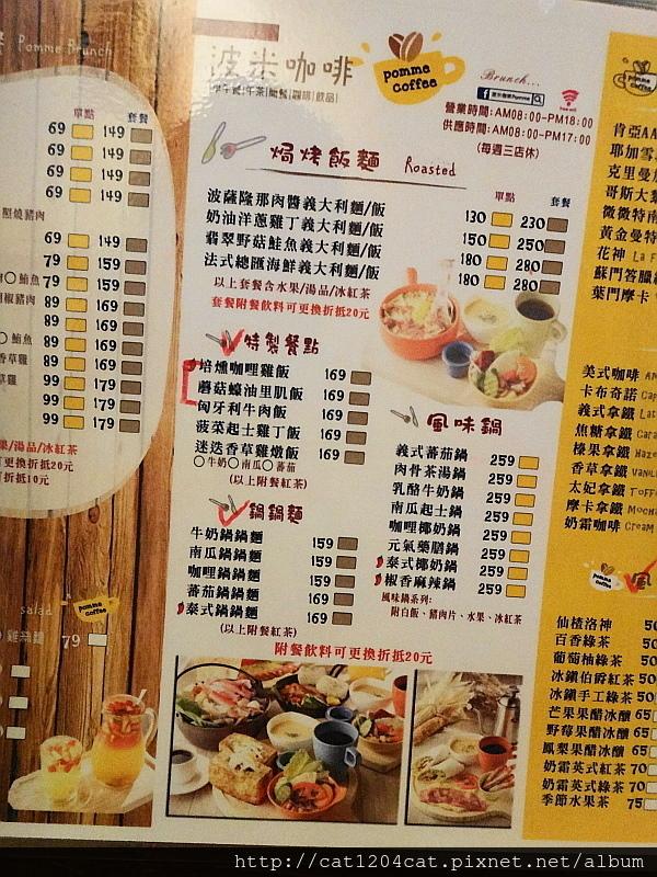波米咖啡-菜單2.JPG