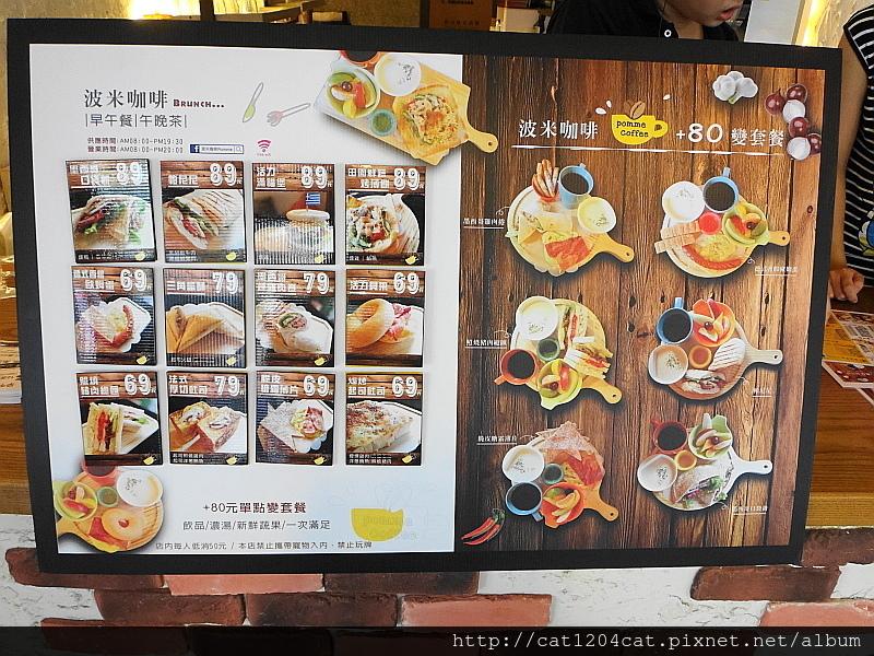 波米咖啡-菜單4.JPG