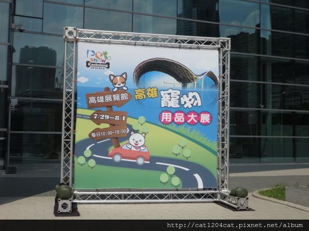 高雄展覽館4.JPG