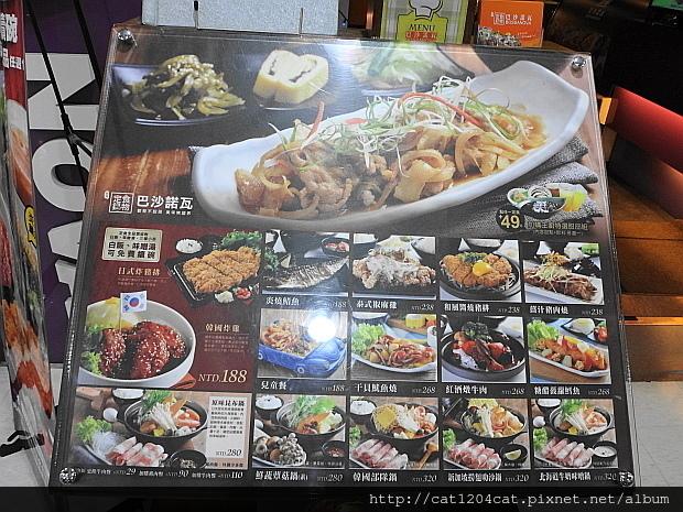 巴沙諾瓦-菜單2.JPG