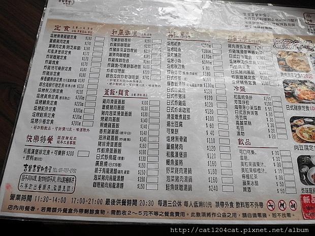 吉里吉里-菜單1.JPG
