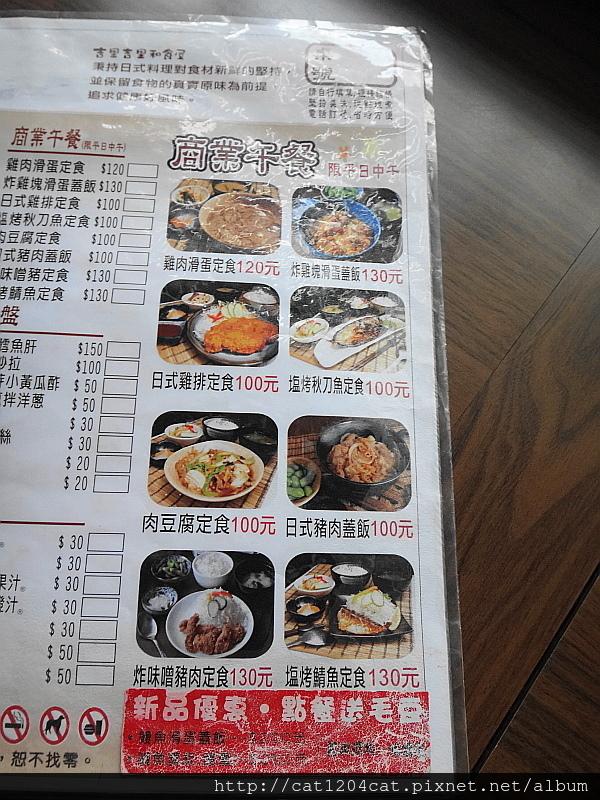 吉里吉里-菜單2.JPG