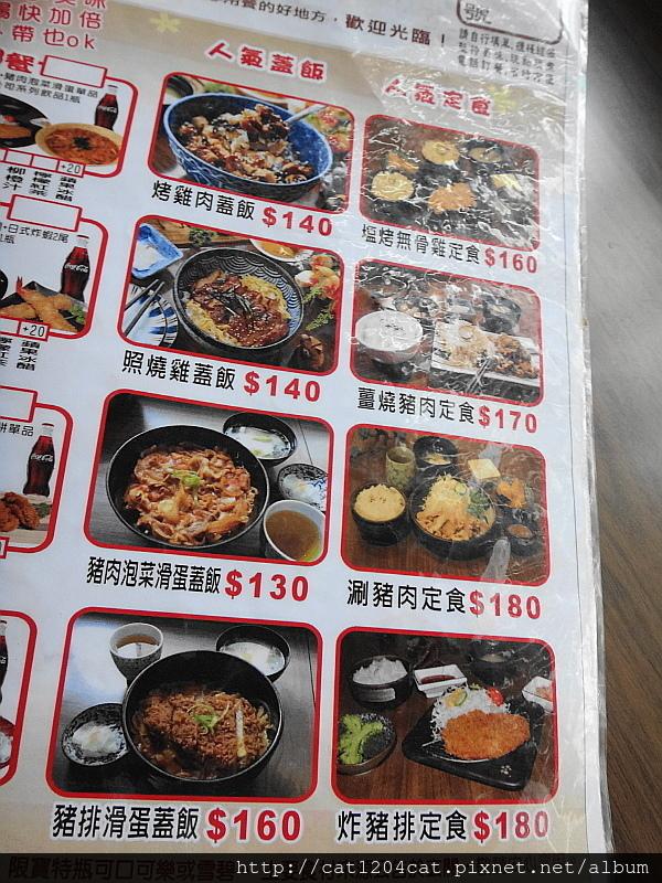 吉里吉里-菜單4.JPG