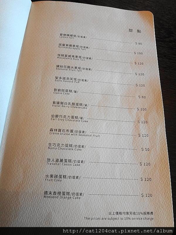 書屋咖啡-菜單2.JPG