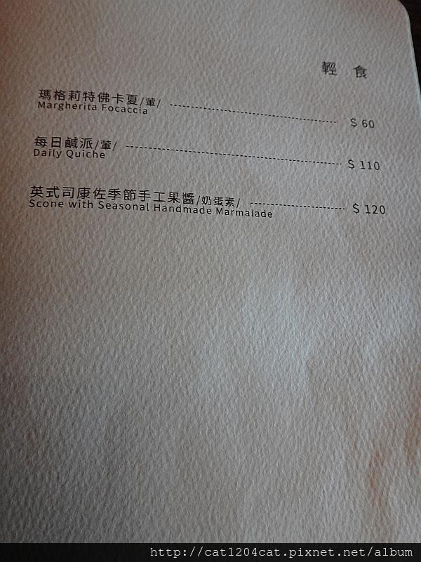 書屋咖啡-菜單3.JPG