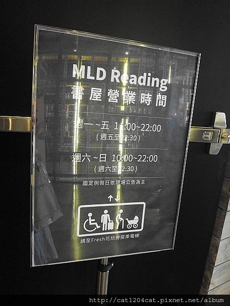MLD書屋.JPG