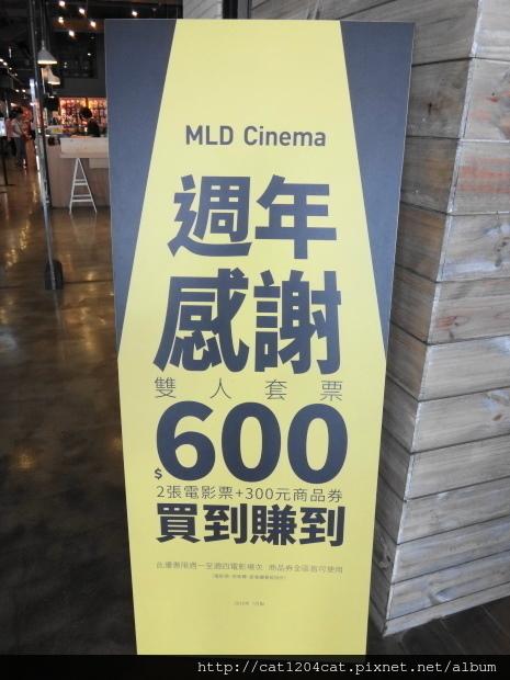 MLD Cinema1.JPG