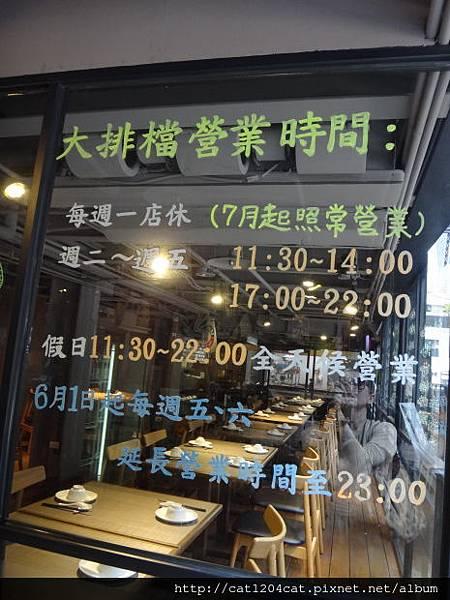 海鮮大排檔-營業時間.JPG
